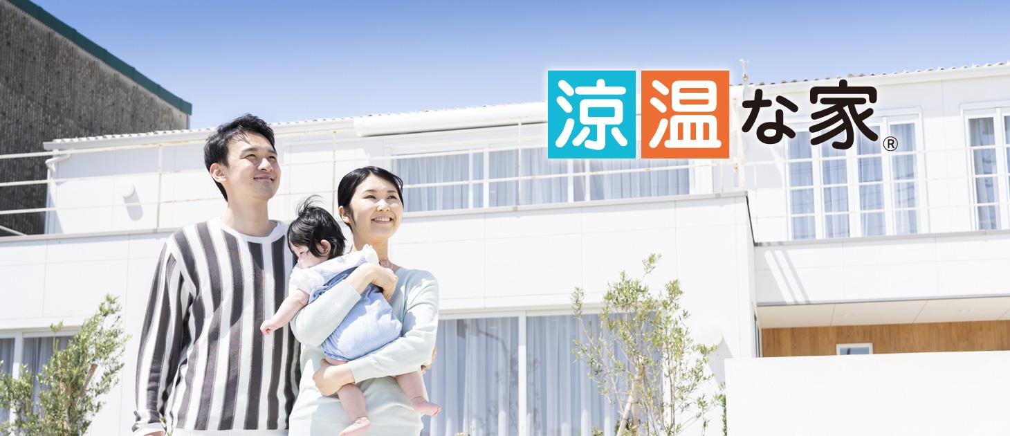 注文住宅、リフォーム等の豊富な実績を誇ります